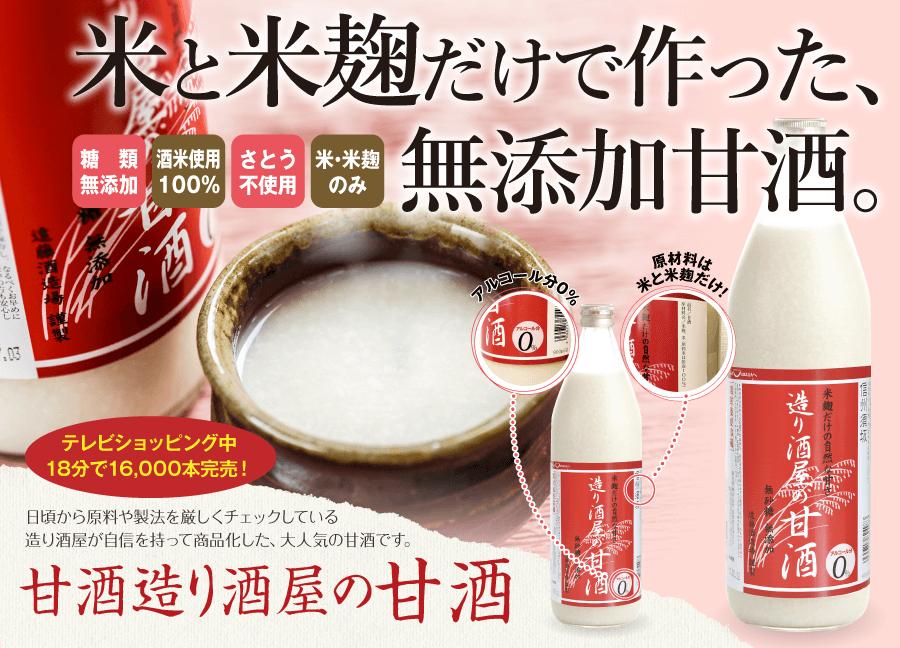 砂糖不使用、米と米麹のみ、ノンアルコールの造り酒屋の甘酒