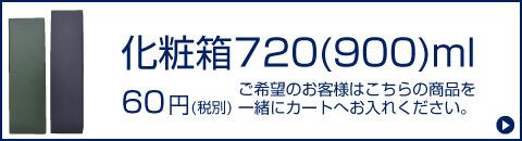 化粧箱720