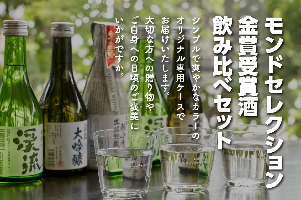 モンドセレクション金賞受賞酒飲み比べセット