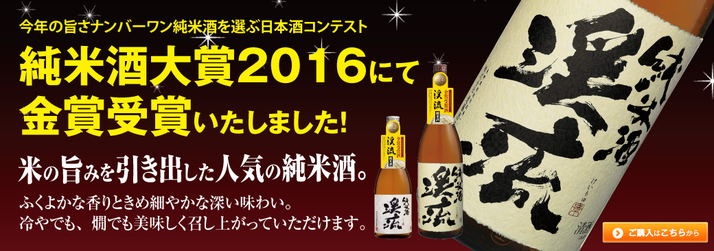 純米酒大賞2016金賞受賞