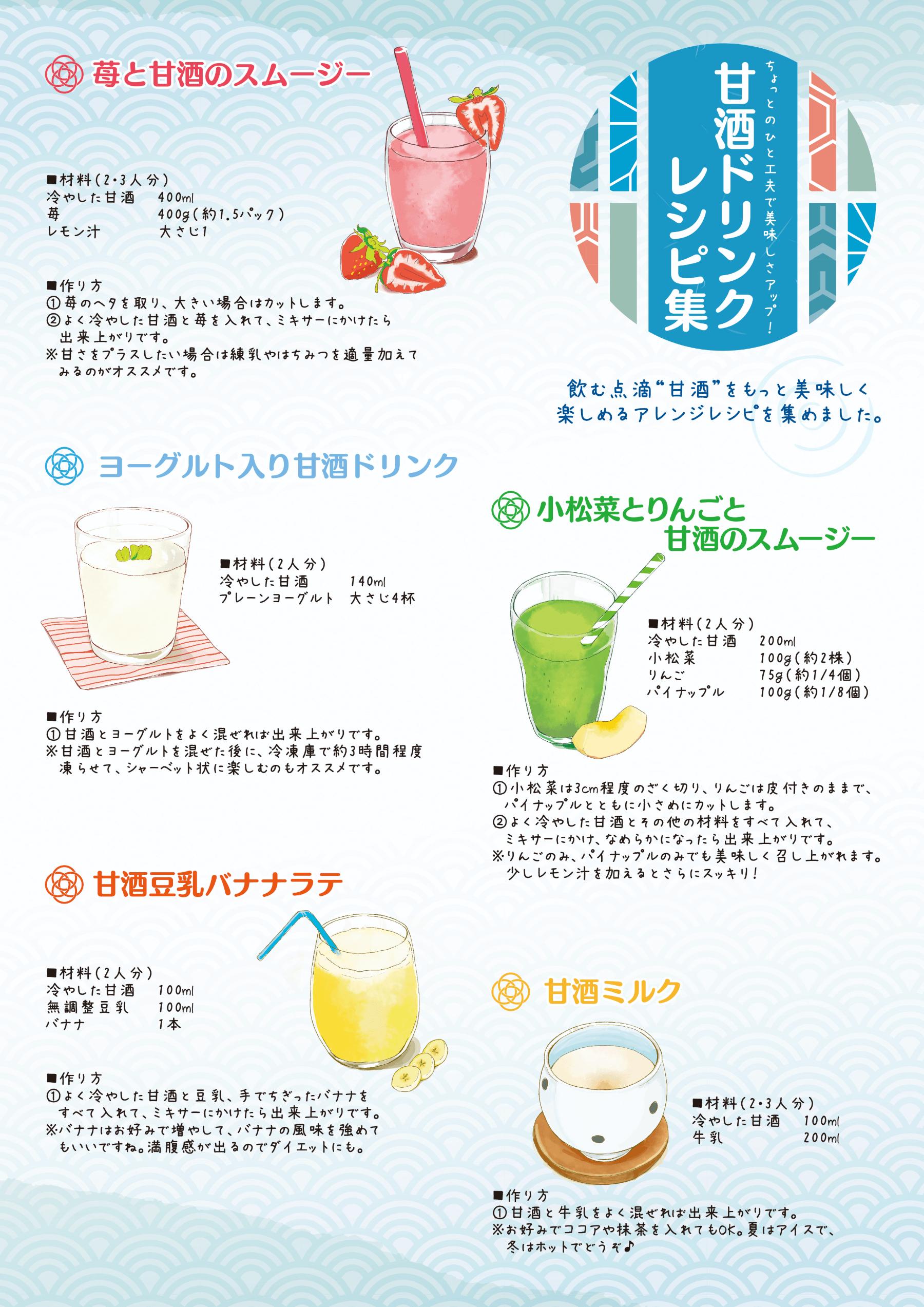 甘酒ドリンクレシピ集