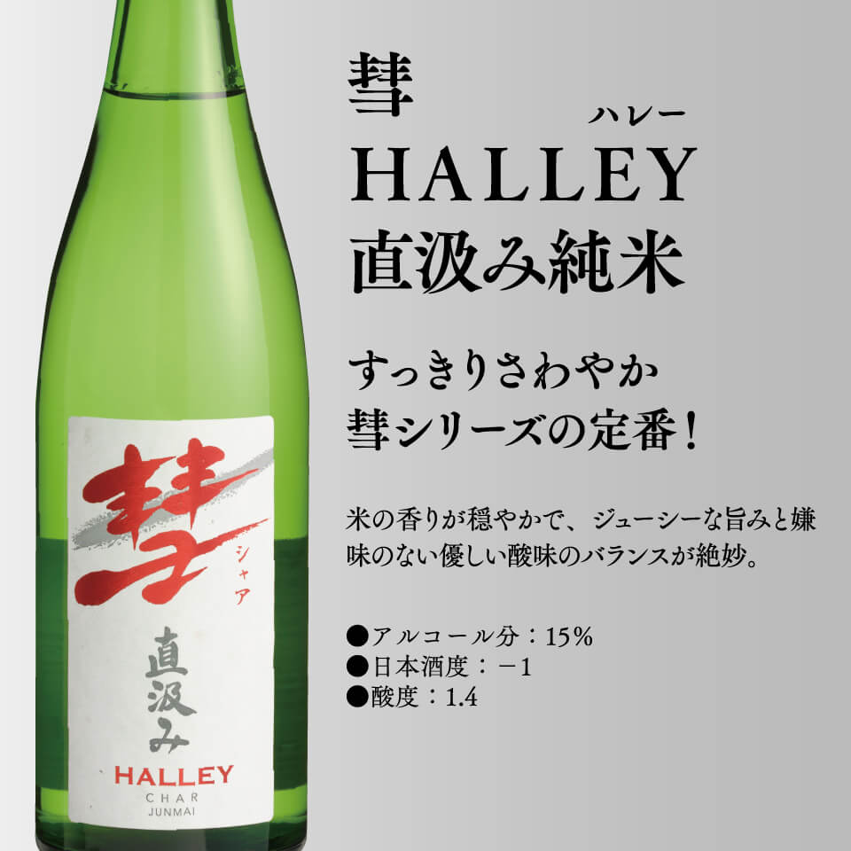 彗HALLEY直汲み純米