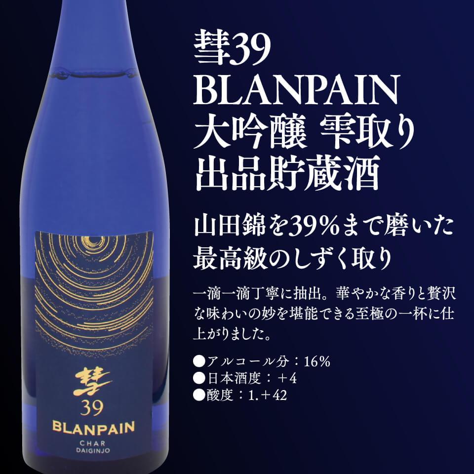 彗39BLANPAIN大吟醸雫取り出品貯蔵酒