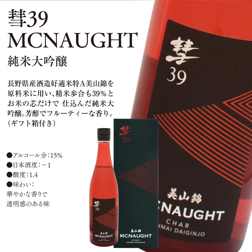 彗39MCNAUGHT純米大吟醸720ml