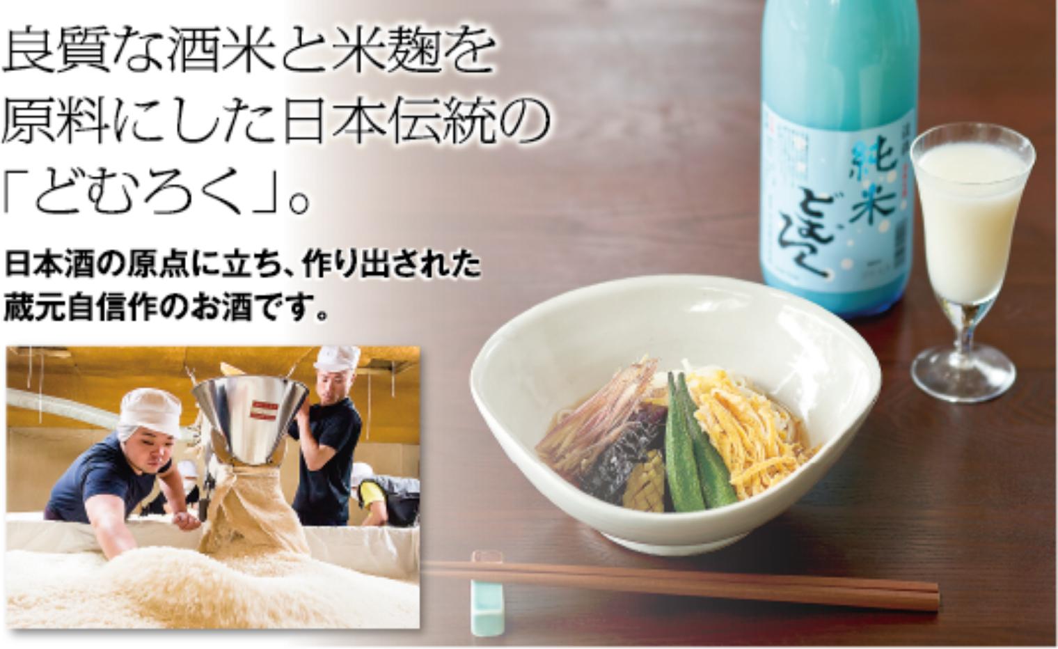 良質な酒米と米麹を原料にした日本伝統のどむろく
