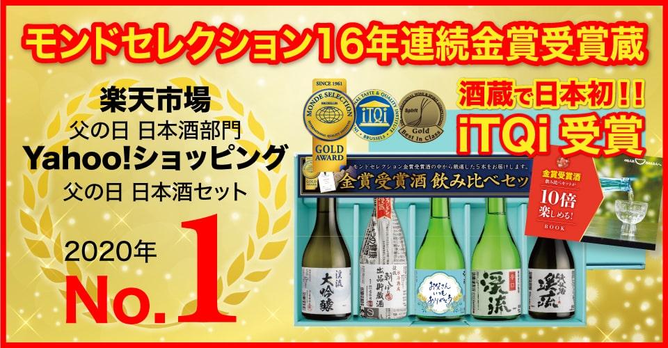 モンドセレクション15年連続金賞受