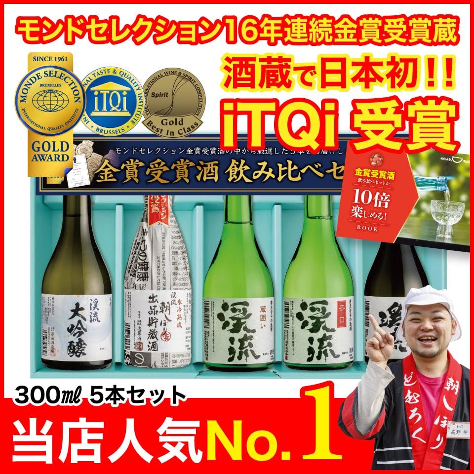 モンドセレクション金賞受賞酒飲み比べセット 300ml×5本
