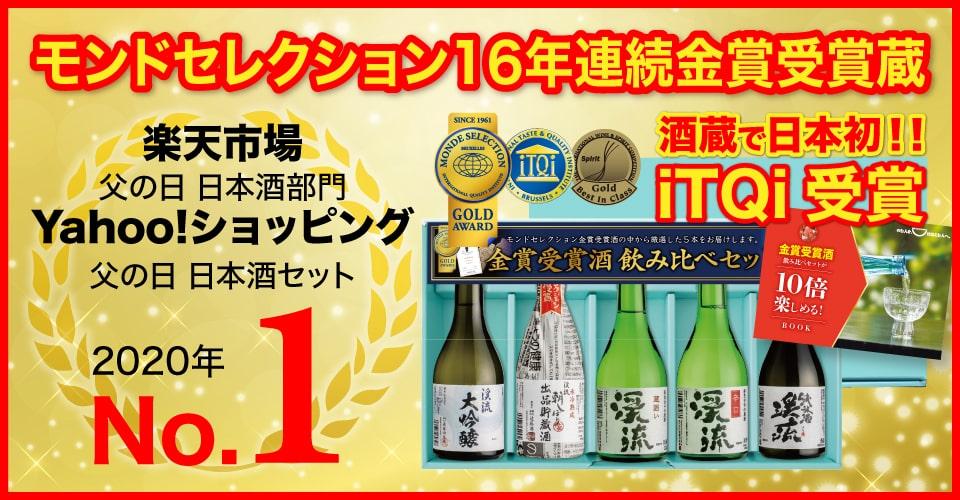 モンドセレクション15年連続金賞受賞
