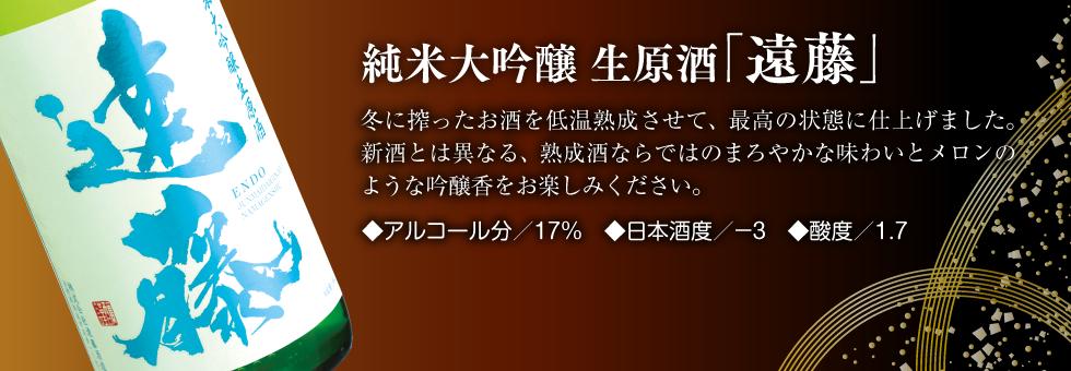 純米大吟醸生原酒遠藤