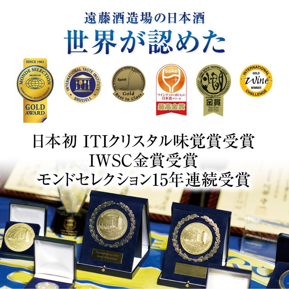 遠藤酒造場の日本酒世界が認めた