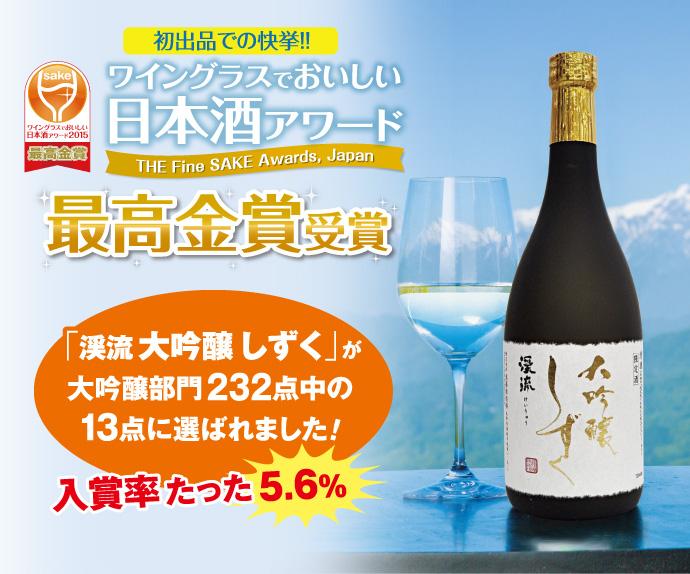 ワイングラスで美味しい日本酒アワード最高金賞受賞