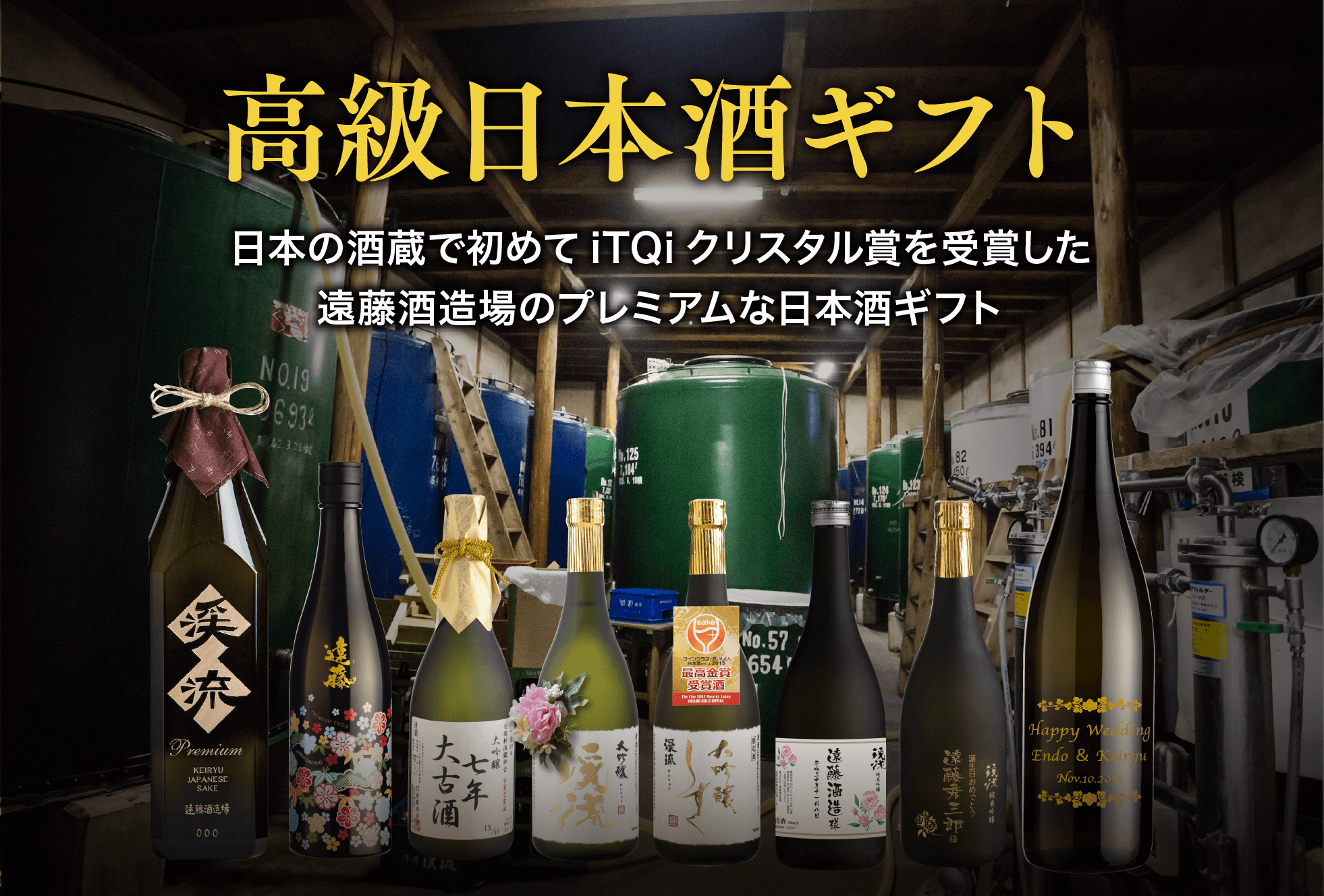 高級日本酒ギフト