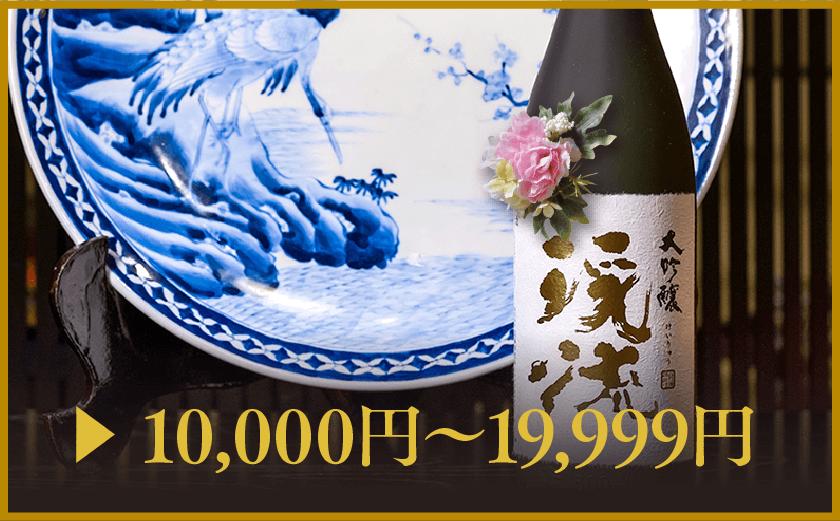 プ10000~19999