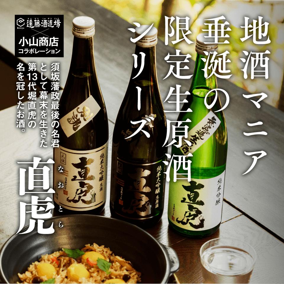 地酒マニア垂涎の限定生原酒シリーズ直虎