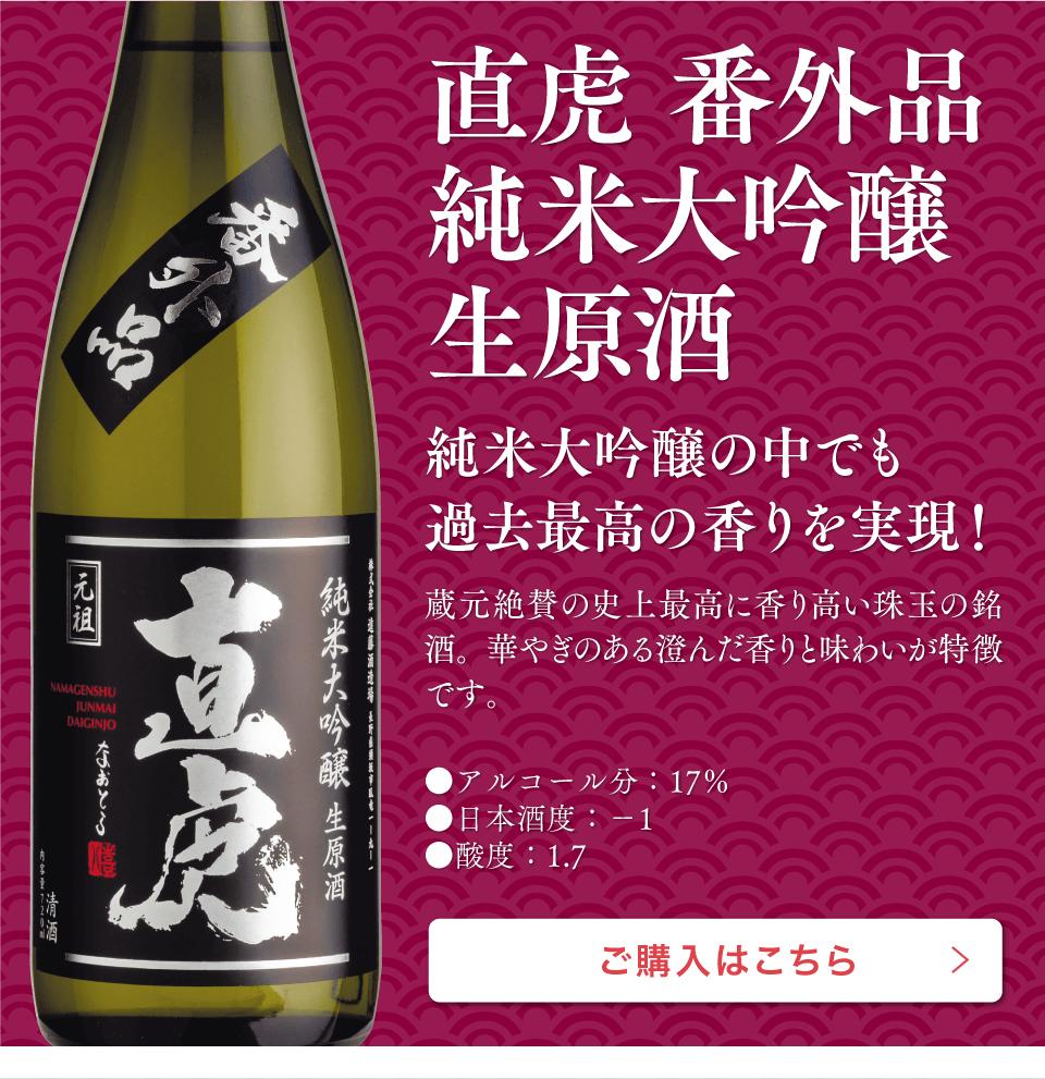 直虎番外品純米大吟醸生原酒