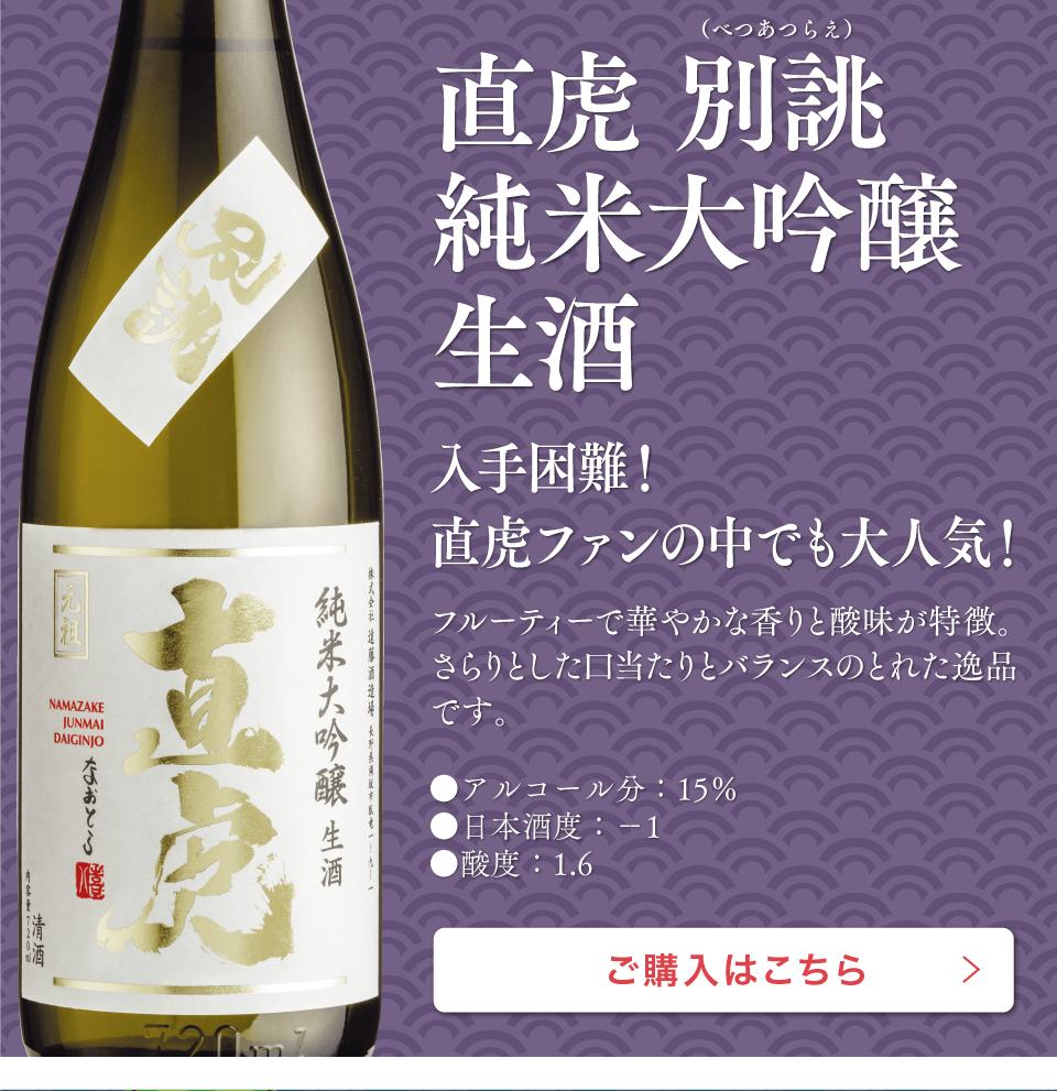 直虎別誂純米大吟醸生酒