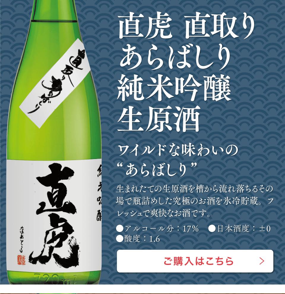 直虎直取りあらばしり純米吟醸生原酒