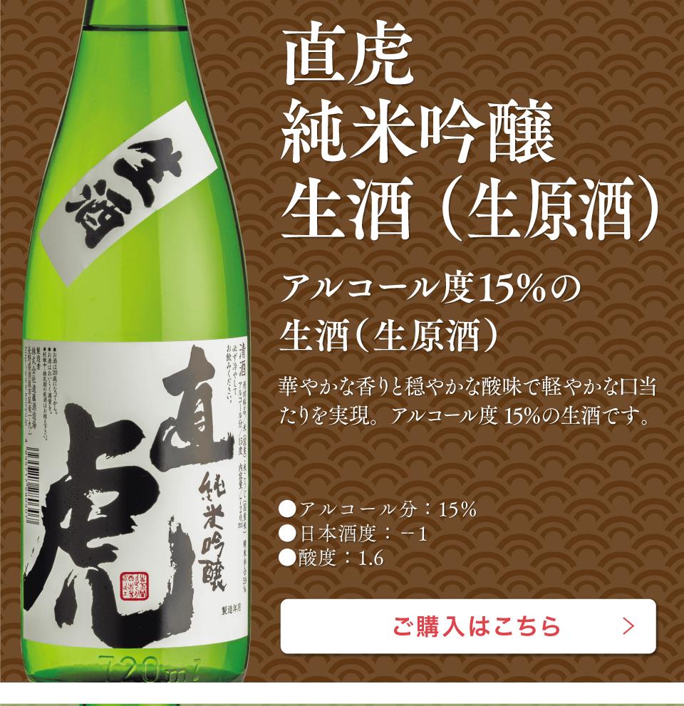 直虎純米吟醸生酒(生原酒)