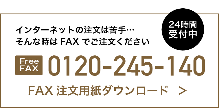 FAXでのご注文は:0120-245-140