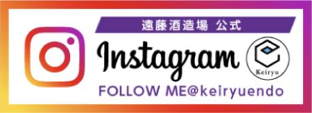 遠藤酒造場公式Instagram