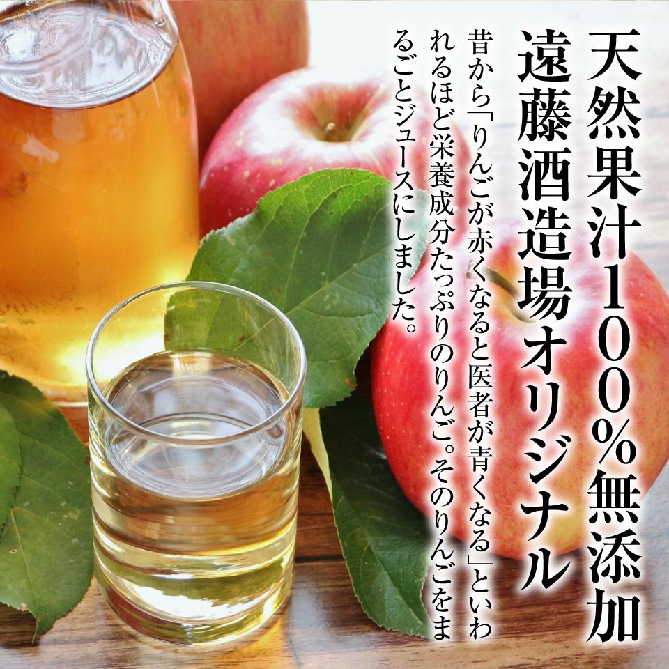 天然果汁100%遠藤酒蔵場オリジナル
