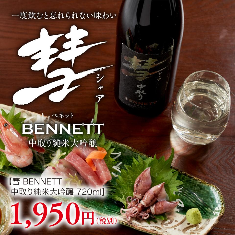 彗BENNETT中取り純米大吟醸