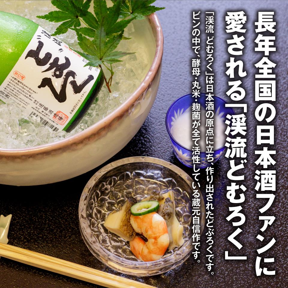 長年全国の日本酒ファンに愛される「渓流どむろく」