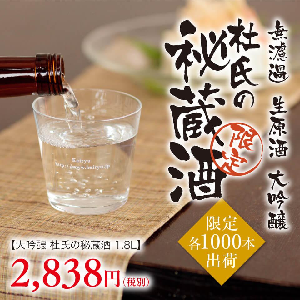 杜氏の秘蔵酒
