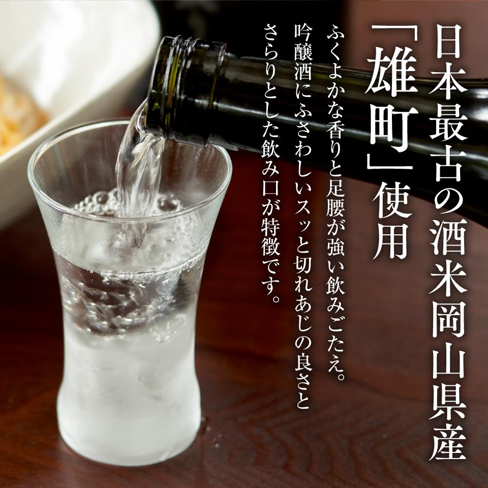 日本最古の酒米岡山県産雄町使用