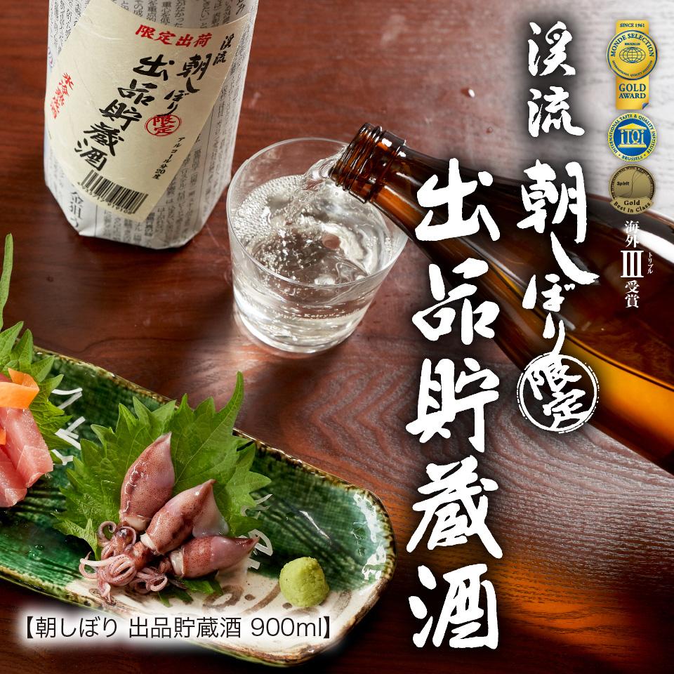 出品貯蔵酒1