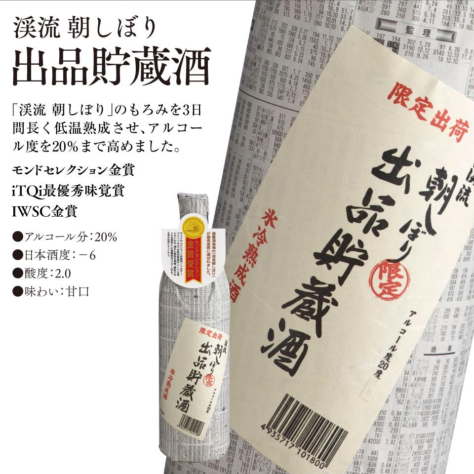 出品貯蔵酒3
