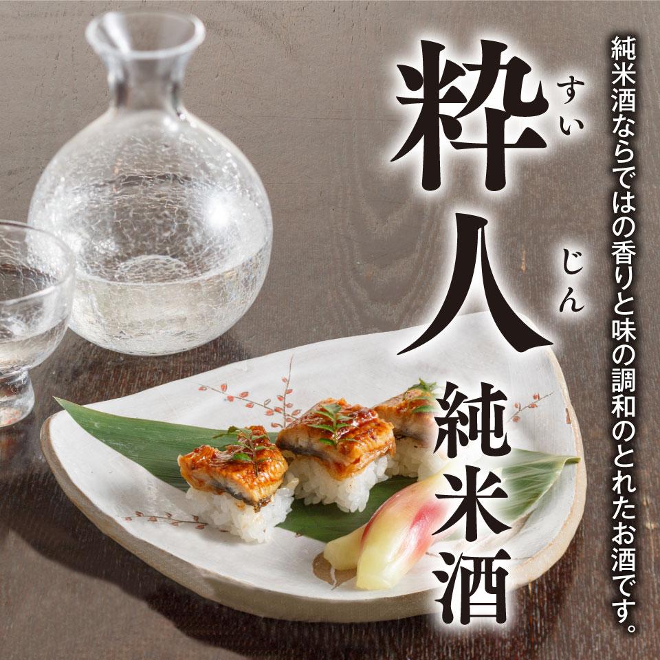 粋人純米酒